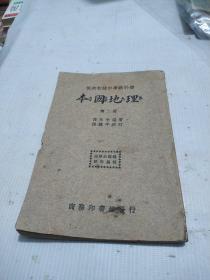 复兴初级中学教科书:本国地理(第二册)