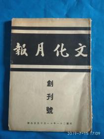 文化月報 創刊號(第31箱)