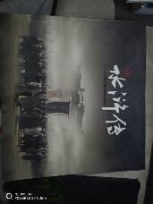 水浒传【八十六集大型古装电视剧】 43号 画册