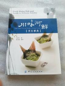 川味河鲜烹饪事典