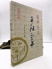 平阳全书 地理全书