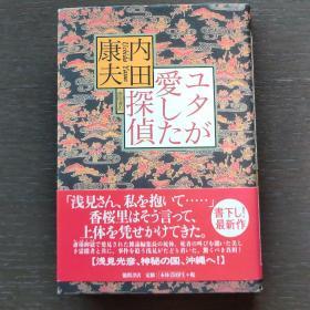 著名推理小说家内田康夫 签名本出版《通灵女》