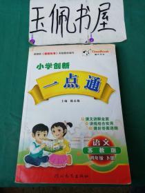 17小学创新一点通四年级语文(苏教)下册H