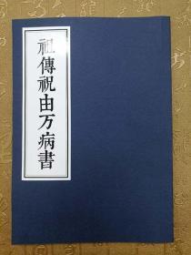 清代抄本:祖传祝由万病书