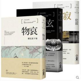 日本美学:物哀、幽玄、侘寂(全三册):从唯美的物哀 深远的幽玄 到空无的侘寂 掌握日本美学关键的独家著作不二家