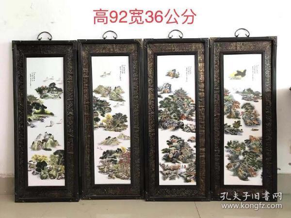 花梨包铜山水瓷板画一套,做工精细品相一流,品相及尺寸如图,单扇高92cm,宽36cm。