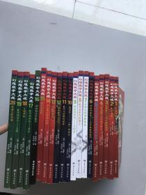 幻想数学大战1-20