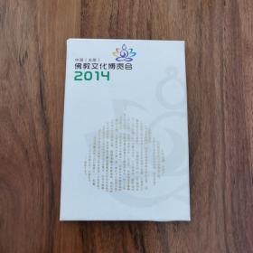 明信片(中国(太原)佛教文化博览会2014)10张