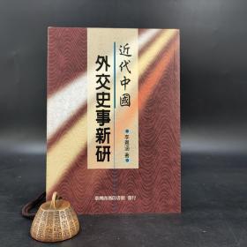 台湾商务版  李恩涵《近代中国外交史事新研》