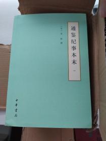 通鉴纪事本末(简体横排本/套装共12册/历代纪事本末)