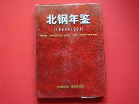 北钢年鉴(1993-1994)范广举主编 北满特钢 齐齐哈尔钢厂