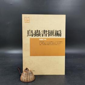台湾商务版 侯福昌 摹辑《鸟虫书汇编》