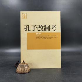 台湾商务版 康有为《孔子改制考》