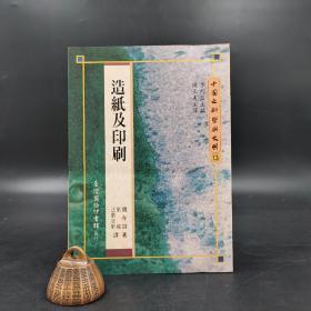 台湾商务版 钱存训 著;刘拓 译《造纸及印刷》(锁线胶订)