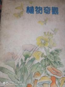 植物奇观全四册