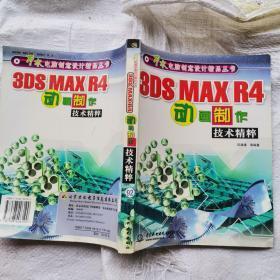 3DS MAX R4 动画制作技术精粹