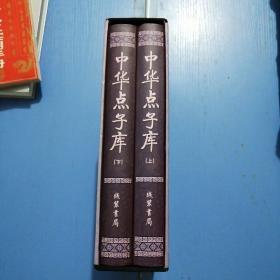 中华点子库(函套装 全二册)