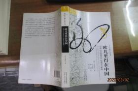 欧几里得在中国:汉译《几何原本》的源流与影响