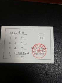 代表证1996年第六次文代会-著名书法家李铎、中国书法家协会副主席李铎、湖南醴陵市新阳乡易家渡人、中国书法家协会钢笔书法、
