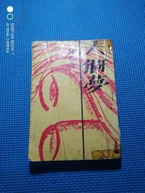 五十年代繁体版  六个梦  琼瑶  (有三个订品细看图)