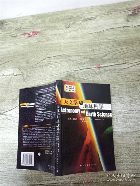 天文学与地球科学