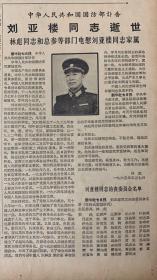 光明日报  1965年5月 8日  1*刘亚楼同志逝世  2*周总理接见从巴西胜利回来的九同志  48元