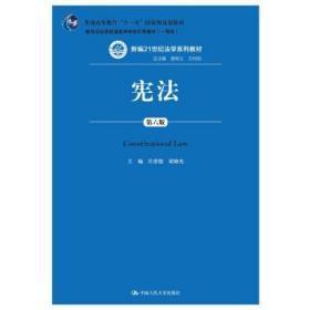 宪法 第六版 许崇德 中国人民出版社 宪法(第六版)许崇德中国人民出版社