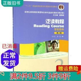 泛读教程学生用书 第版 修订版/ 王守仁 高虹 戴炜栋 上海外语教育出版社