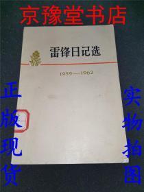 雷锋日记选 1959-1962