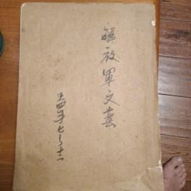 解放軍文藝1954年7一12冊合訂本