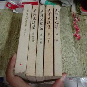 毛泽东选集全五卷合售