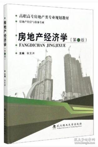 房地产经济学 第3版 9787562957249 张文洲 武汉理工大学出版社