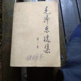 毛泽东选集(全套四卷)