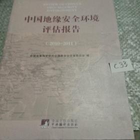 中国地缘安全环境评估报告 : 2010~2011