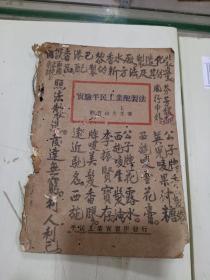 实验平民工业配制法(民国廿二年)