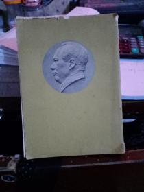 毛泽东军事文选(1961年 一版一印)