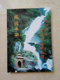 旅游手册 九江庐山莲花洞森林公园