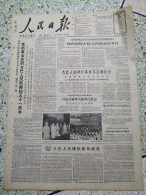 生日报人民日报1964年7月26日(4开八版)热烈祝贺古巴人民的光荣节日;古巴人民继续胜利前进