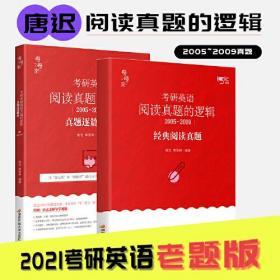 2021考研英语阅读真题的逻辑(2005—2009)(2本)唐迟的逻辑 可搭配 词汇 阅读的逻辑 朱伟5500词