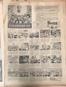 光明日报  1966年10月 15日  1*毛泽东思想光辉普照全世界。 15元