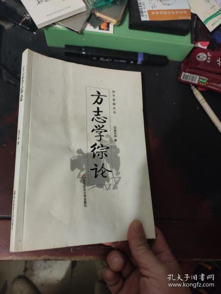 方志学综论