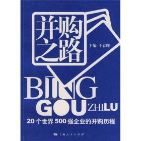 并购之路:20个世界500强企业的并购历程 /干春晖 上海人民出版社