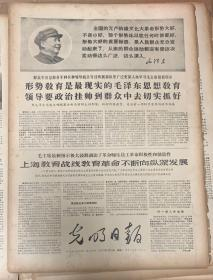 光明日报  1967年11月 13日  1*上海教育战线教育革命不断向纵深发展。 3元