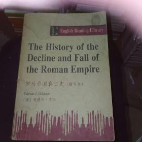 罗马帝国衰亡史 ( 全英文缩写本)