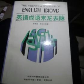 英语成语来龙去脉