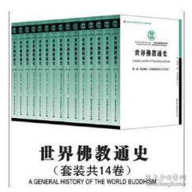 世界佛教通史(全14卷共15册)  魏道儒主编  中国社会科学出版社