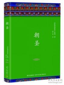 朝圣  (不丹)宗萨蒋扬钦哲仁波切著,姚仁喜译  新星出版社 精装