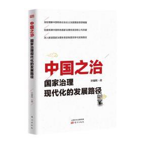 中国之治:国家治理现代化的发展路径