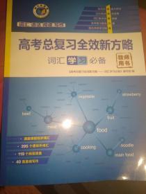 维克多英语高考总复习全效新方略词汇学习必备教师用书