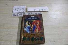 新纵横江湖79 天剑无痕三